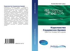 Bookcover of Королевство Саудовская Аравия