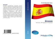 Bookcover of Испания