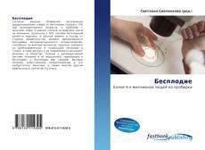Bookcover of Бесплодие