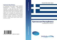 Capa do livro de Греческая Республика