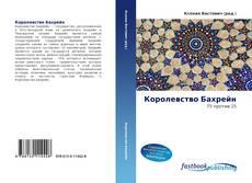 Bookcover of Королевство Бахрейн