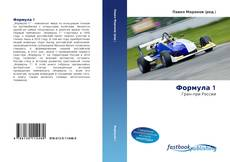 Bookcover of Формула 1