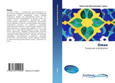 Bookcover of Оман