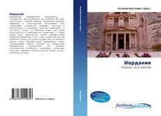 Bookcover of Иордания
