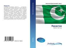 Borítókép a  Пакистан - hoz