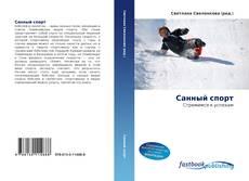 Portada del libro de Санный спорт