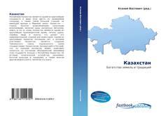 Обложка Казахстан