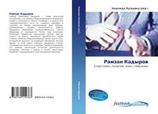Bookcover of Рамзан Кадыров