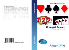 Bookcover of Игорный бизнес