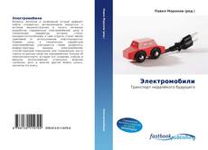 Bookcover of Электромобили