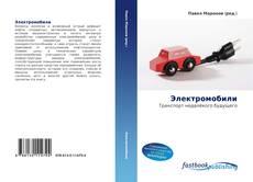 Электромобили kitap kapağı