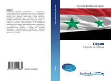 Обложка Сирия