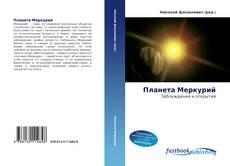 Планета Меркурий的封面