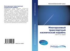 Buchcover von Многоразовый транспортный космический корабль