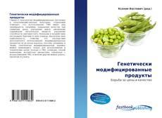 Bookcover of Генетически модифицированные продукты