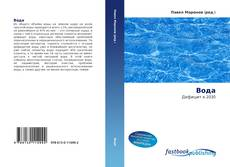 Bookcover of Вода