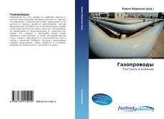 Capa do livro de Газопроводы
