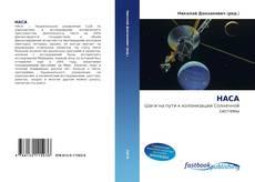 Buchcover von НАСА