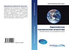 Borítókép a  Европейское космическое агентство - hoz