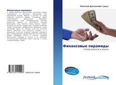Portada del libro de Финансовые пирамиды