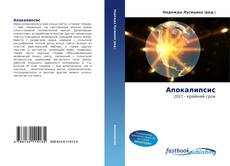 Bookcover of Апокалипсис
