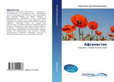 Bookcover of Афганистан