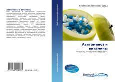 Bookcover of Авитаминоз и витамины