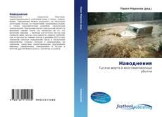 Наводнения kitap kapağı