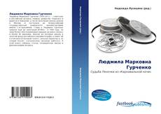 Bookcover of Людмила Марковна Гурченко
