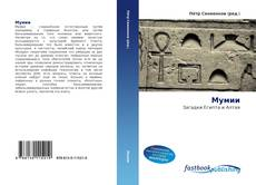 Bookcover of Мумии