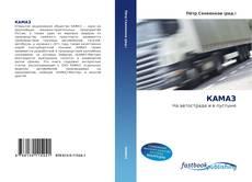 Portada del libro de КАМАЗ