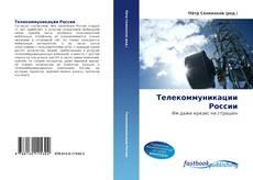 Телекоммуникации России的封面