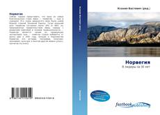Bookcover of Норвегия