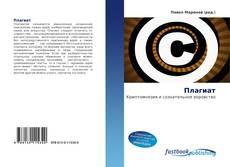 Bookcover of Плагиат
