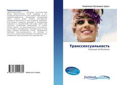 Bookcover of Транссексуальность