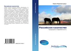 Обложка Российское казачество