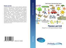 Bookcover of Права детей