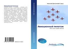 Buchcover von Авиационный пилотаж