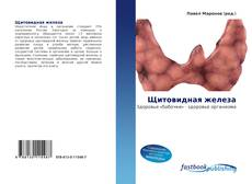 Обложка Щитовидная железа
