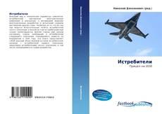Bookcover of Истребители