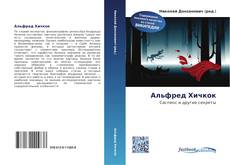 Bookcover of Альфред Хичкок
