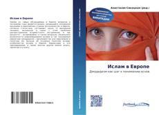 Bookcover of Ислам в Европе