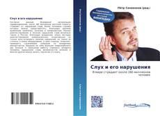 Bookcover of Слух и его нарушения