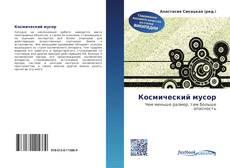 Bookcover of Космический мусор