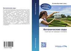 Bookcover of Ботанические сады