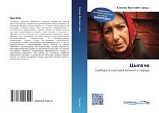 Bookcover of Цыгане
