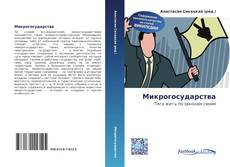 Bookcover of Микрогосударства