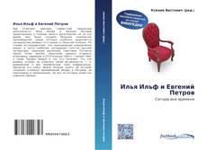 Bookcover of Илья Ильф и Евгений Петров