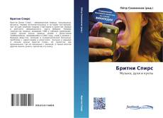 Bookcover of Бритни Спирс