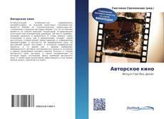 Обложка Авторское кино